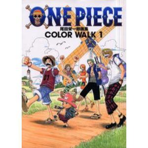 One piece 尾田栄一郎画集 Color walk 1|starclub