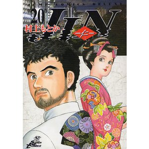 JIN-仁- 20 starclub