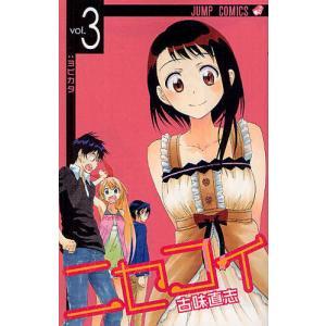 ニセコイ vol.3 starclub