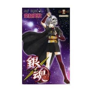 銀魂 第52巻 starclub
