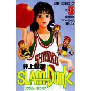 スラムダンク 3|starclub