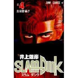 スラムダンク 4|starclub