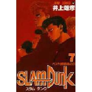 スラムダンク 7|starclub