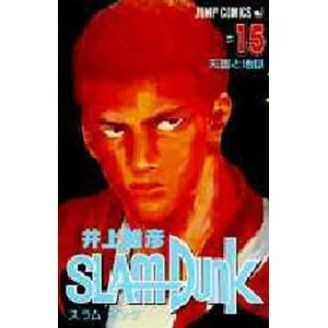 スラムダンク 15|starclub