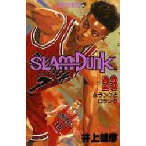 スラムダンク 23|starclub