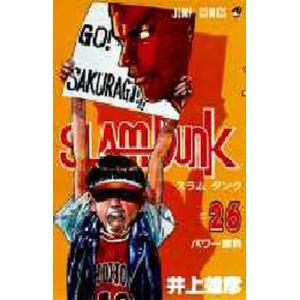 スラムダンク 26|starclub