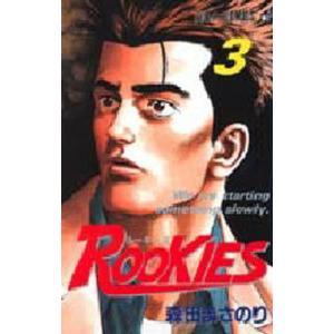 ROOKIES 3 starclub