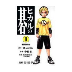 ヒカルの碁 1|starclub