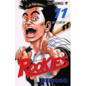 ROOKIES 11 starclub