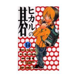 ヒカルの碁 14|starclub
