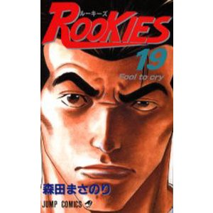 ROOKIES 19 starclub