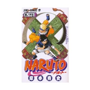 NARUTO 巻ノ17 starclub