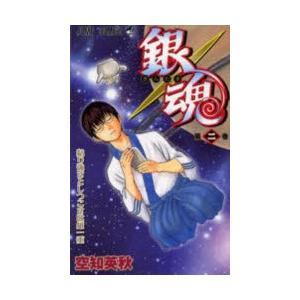 銀魂 第2巻 starclub