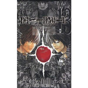 Death note 13|starclub