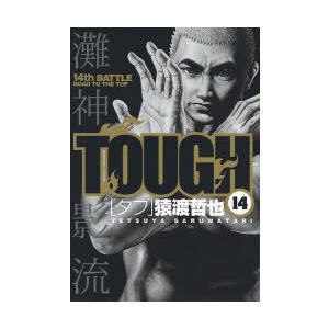 TOUGH-タフ- 14|starclub