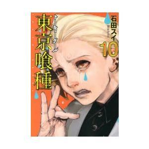 東京喰種(トーキョーグール) 10|starclub
