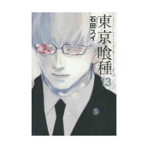東京喰種(トーキョーグール) 13|starclub