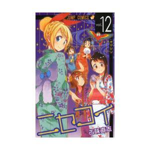 ニセコイ vol.12 starclub