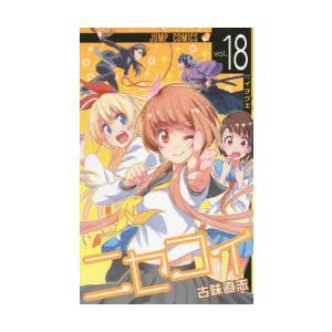 ニセコイ vol.18 starclub