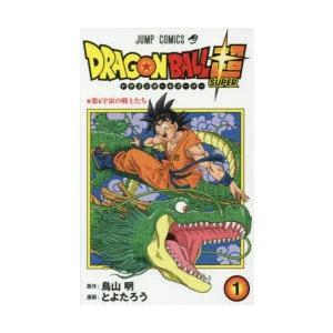 ドラゴンボール超(スーパー) 1|starclub