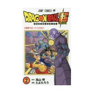 ドラゴンボール超(スーパー) 2|starclub