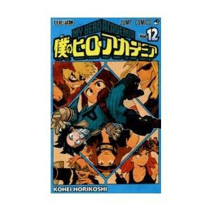 僕のヒーローアカデミア Vol.12 starclub