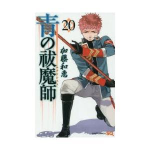 青の祓魔師(エクソシスト) 20 starclub