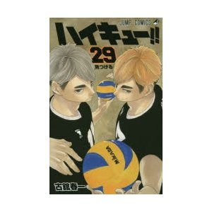 ハイキュー!! 29|starclub