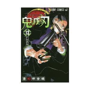 鬼滅の刃 13|starclub