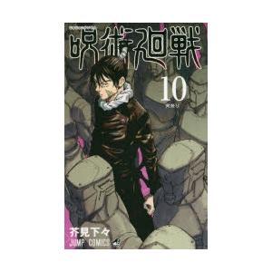 呪術廻戦 10|starclub