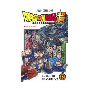 ドラゴンボール超(スーパー) 13|starclub