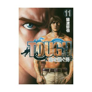 TOUGH龍を継ぐ男 11|starclub