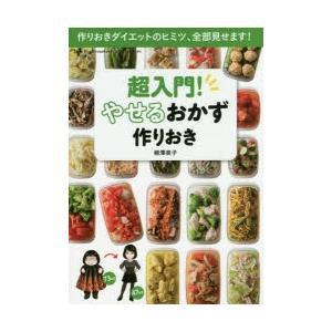 本[ムック] ISBN:9784091038760 柳澤英子/著 出版社:小学館 出版年月:2016...