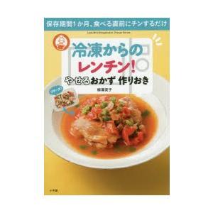 本[ムック] ISBN:9784091038869 柳澤英子/著 出版社:小学館 出版年月:2018...