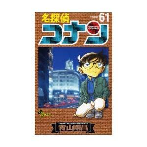 名探偵コナン VOLUME61 starclub