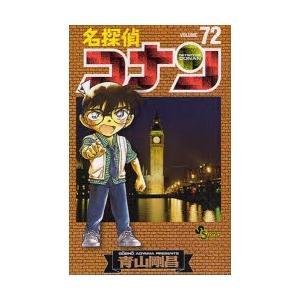 名探偵コナン Volume72 starclub