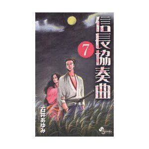 信長協奏曲(コンツェルト) 7|starclub