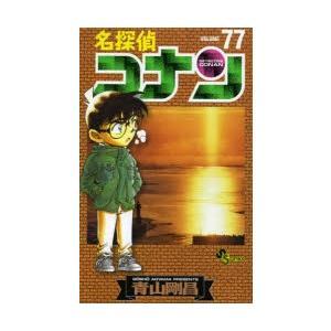 名探偵コナン Volume77|starclub