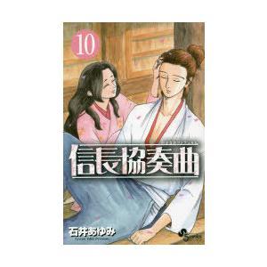 信長協奏曲(コンツェルト) 10|starclub