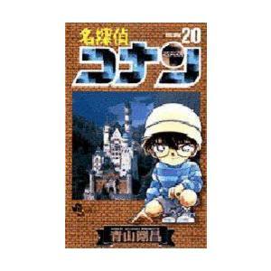 名探偵コナン Volume20 starclub