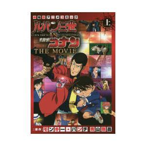 ルパン三世vs名探偵コナンTHE MOVIE 劇場版アニメコミック 上|starclub