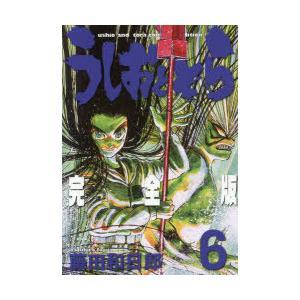 うしおととら 完全版 6|starclub