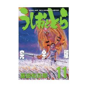 うしおととら 完全版 11|starclub