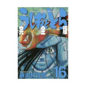 うしおととら 完全版 16|starclub
