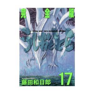 うしおととら 完全版 17|starclub