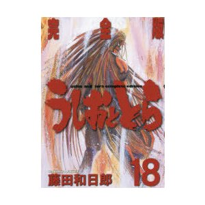 うしおととら 完全版 18|starclub