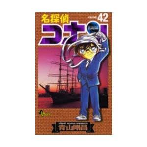 名探偵コナン Volume42 starclub