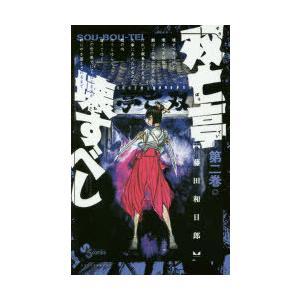 双亡亭壊すべし 第2巻|starclub