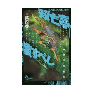 双亡亭壊すべし 第4巻|starclub