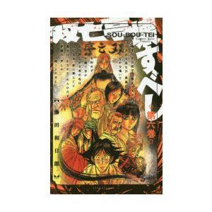 双亡亭壊すべし 第6巻|starclub